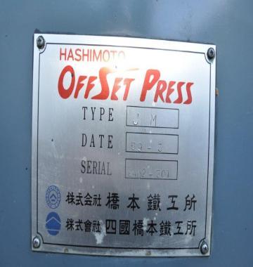 jay-HASHIMOTO-JM-1984-18390.jpg