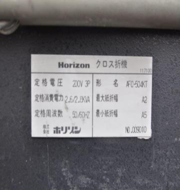 jay-Horizon-AFC-504KT-1994-63656.jpg