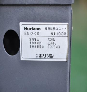 jay-Horizon-BQ-250LP-1996-58467.jpg