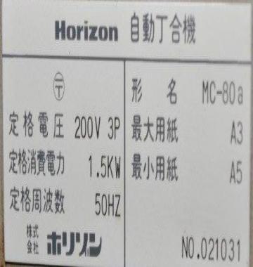 jay-Horizon-Booklet-Maker-2000--10849.jpg