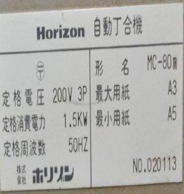 jay-Horizon-Booklet-Maker-2000--38587.jpg