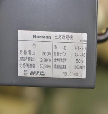 jay-Horizon-HT-70-Three-side-trimmer---68558.jpg