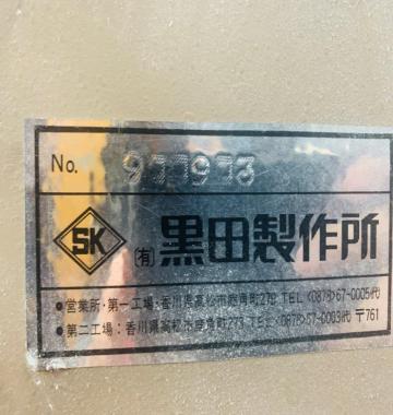 jay-Kuroda-presser70---92981.jpg