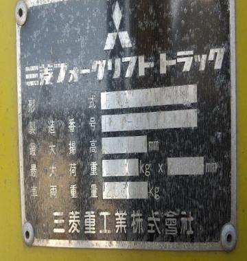 jay-MITSUBISHI-FG1-1-4TON---56907.jpg