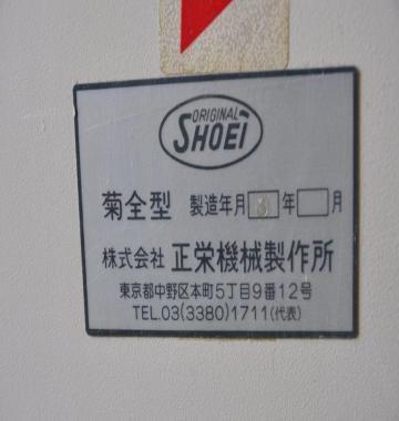 jay-SHOEI_COMBI-64-_1997-16738.jpg