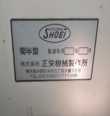 jay-Shoei-Folding-machine-Maha-eight-1994-12-61377.jpg