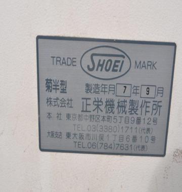 jay-Shoei-Folding-machine-Maha-eight-1995-91700.jpg