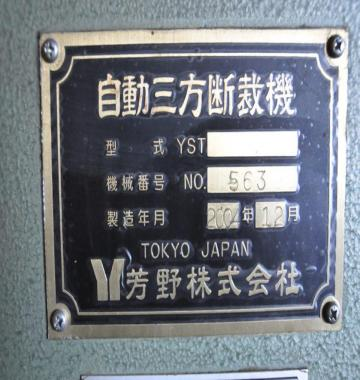 jay-Yoshino-Three-side-trimmer-YST-2700-2004-24810.jpg